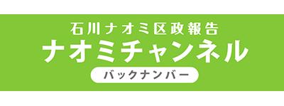 ナオミチャンネル
