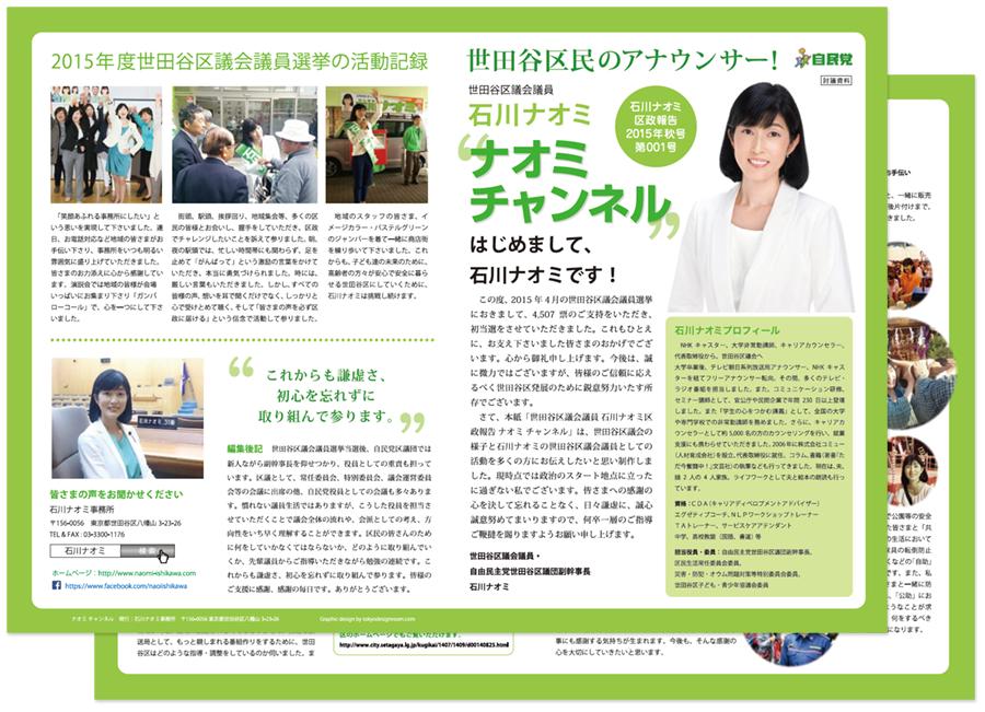 石川ナオミ区政報告 2015年秋号 第001号