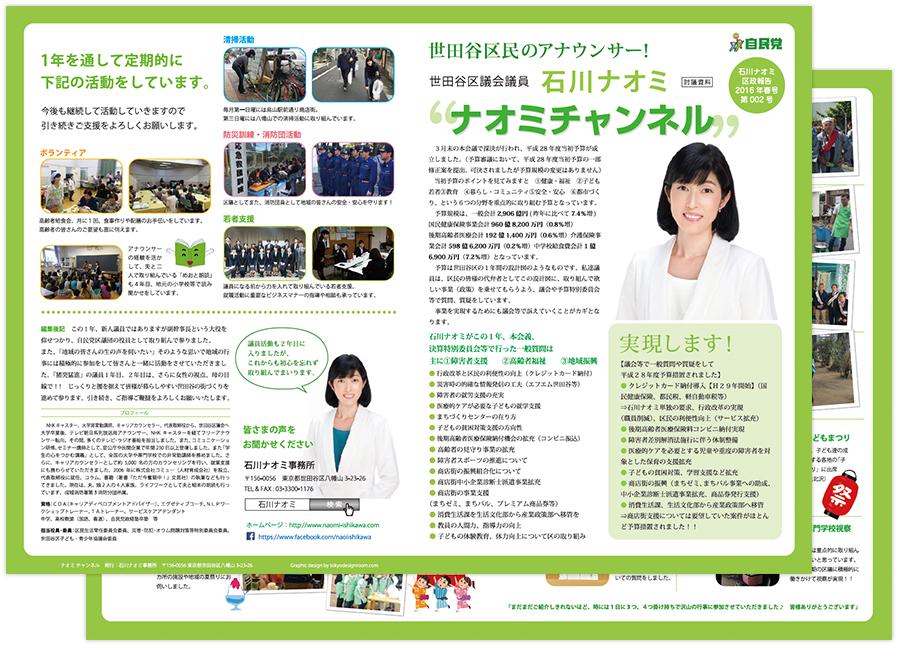 石川ナオミ区政報告 2016年春号 第002号