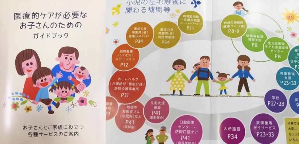 医療的ケアが必要なお子さんのための「ガイドブック」ができました!!