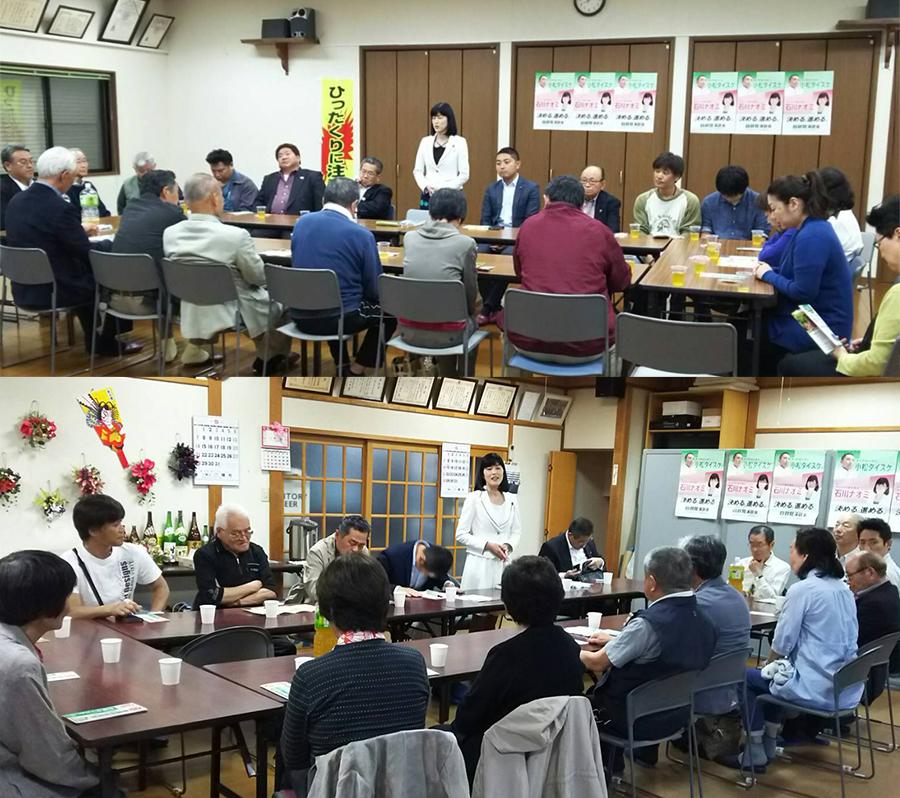 各地域でミニ集会を開催しています。