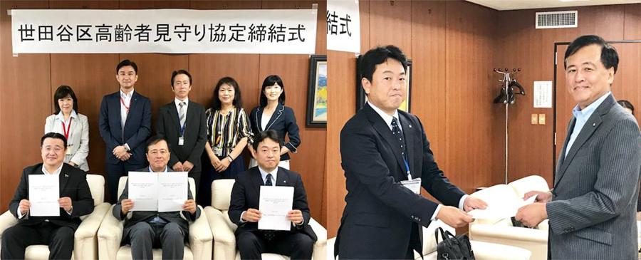 「東京土地家屋調査士世田谷支部」が見守り事業に協定締結しました!!
