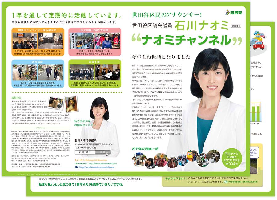 石川ナオミ区政報告 2017年末号 第004号
