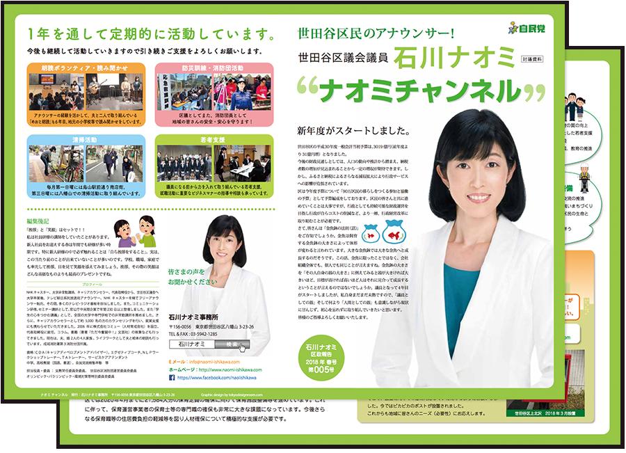 石川ナオミ区政報告 2018年春号 第005号