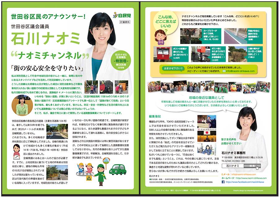 石川ナオミ区政報告 2018年特別号 第006号