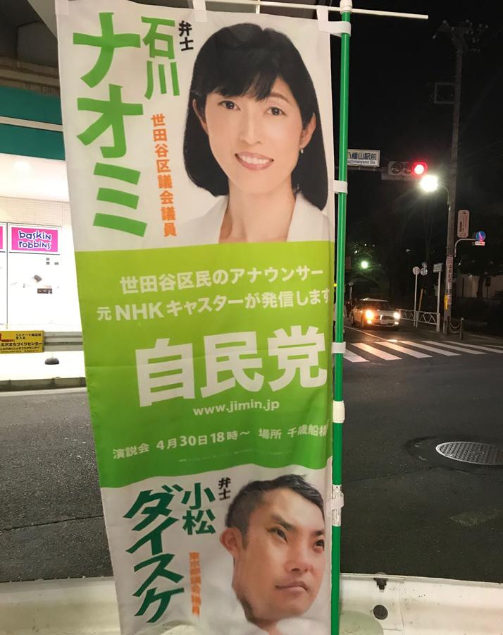 20190223_のぼり